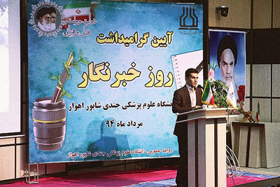 اگاهی شاپور حجت الاسلام و المسلمین عادلی نژاد در این مراسم ضمن تبریک ...